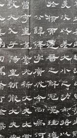 《唐故右庶子郑州刺史赠兵部侍郎河东柳府君墓志》河南省博物院藏石