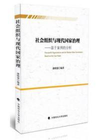 社会组织与现代国家治理 康晓强 中国政法大学出版社 9787562055990