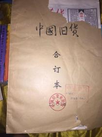 中国旧货2000合订本