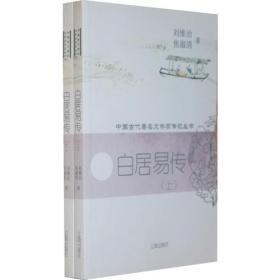 白居易传(上、下)