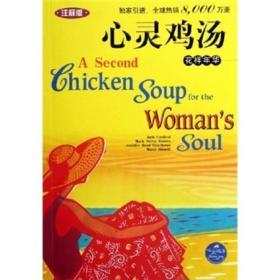 心灵鸡汤:花样年华(注释版)
