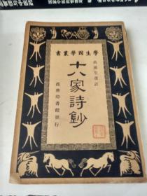 十八家诗抄---学生国学丛书 民国旧书