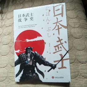 日本武士战争史004