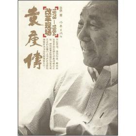 袁庚传.(1978-1984)改革现场