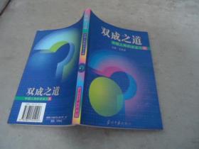 双成之道--中国人寿的企业之道