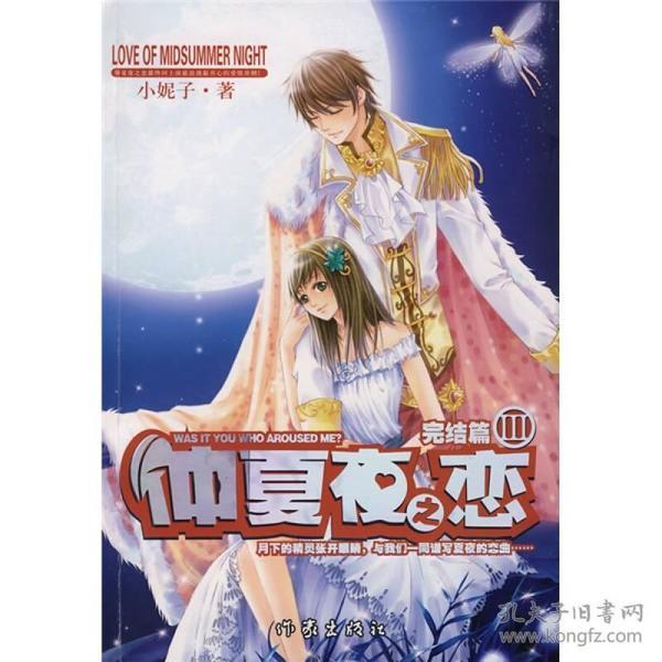 仲夏夜之恋3(完结篇)