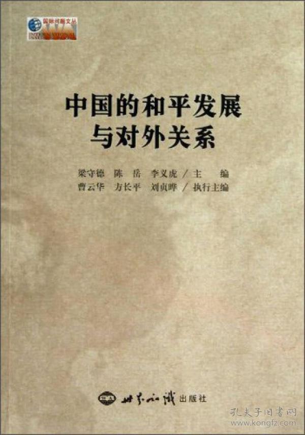 国际问题文丛:中国的和平发展与对外关系