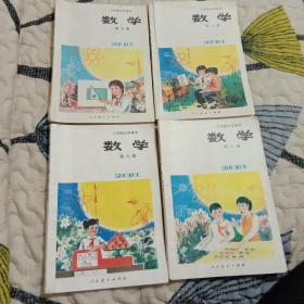 六年制小学课本  数学(第五 六 八 九册)四册合售
