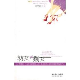 熟女与剩女 阿尼妲 长江文艺出版社