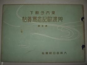 1921年日本画册 《皇太子殿下御渡欧纪念写真帖》第五卷 英国舰队 英国近卫兵 阅兵 伦敦等图片