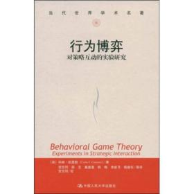 行为博弈:对策略互动的实验研究