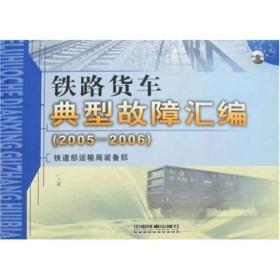 铁路货车典型故障汇编[  2005-2006](含光盘)