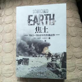正版图书 焦土:1943-1944年的苏德战争002