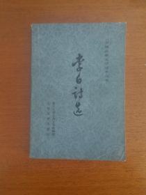 《李白诗选》(中国古典文学读本丛书)非馆藏,包邮