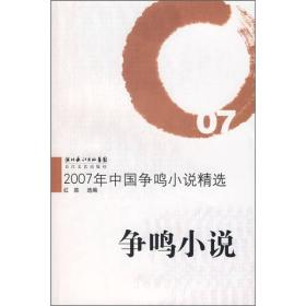 T2007年中国争鸣小说精选—争鸣小说