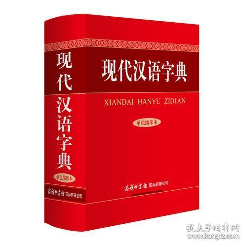 现代汉语字典(单色缩印本)ISBN9787517601319商务印书馆KL04903全新正版出版社库存新书C04