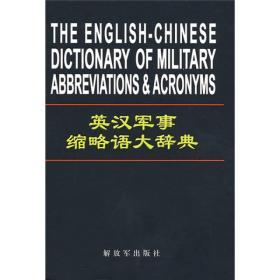 英汉军事缩略语大辞典