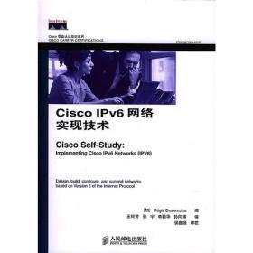 Cisco职业认证培训系列:Cisco IPv6网络实现技术