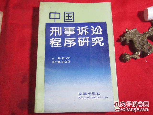 【中国刑事诉讼程序研究】刑事诉讼程序的作用.立案的概念和意义.我国侦查程序的概念与特色