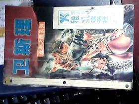 亚洲之鹰科幻系列---蛇神