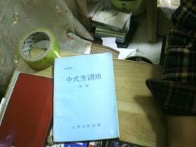 中式烹调师(初级)  太原市劳动局