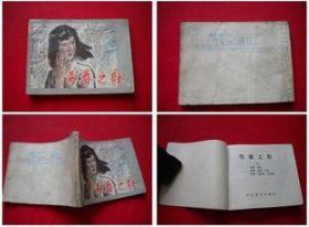 《青春之歌》上册,河北1982.10一版一印,6776号,连环画