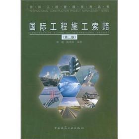 国际工程管理系列丛书:国际工程施工索赔(第3版)