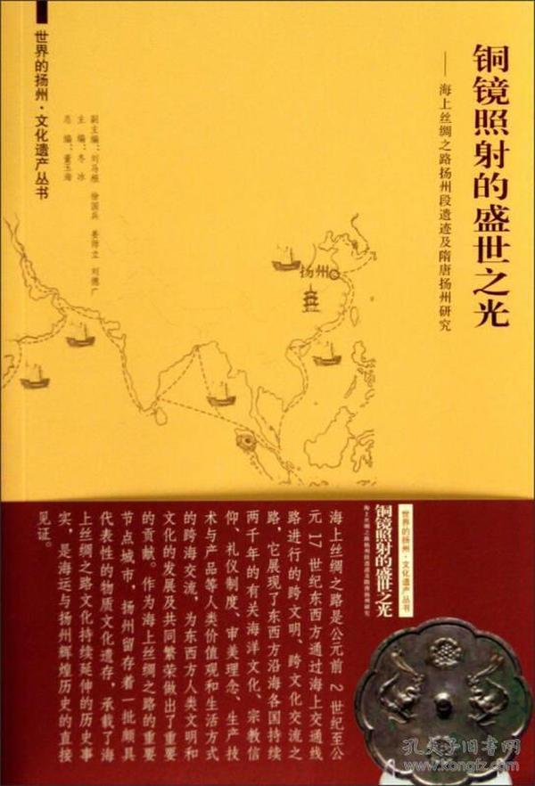 铜镜照射的盛世之光:海上丝绸之路扬州段遗迹及隋唐扬州研究