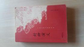 中国古典小说最经典:封神演义