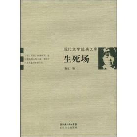 现代文学经典文库 生死场 萧红 长江文艺出版社