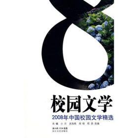 2008年中国校园文学精选