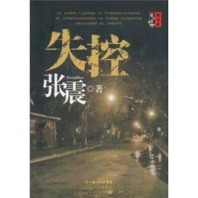 保证正版 失控 张震 长江文艺出版社