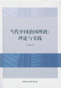 【正版】当代中国治国理政:理论与实践 王钰鑫著