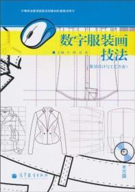 【无盘】数字服装画法技法(服装设计与工艺专业)