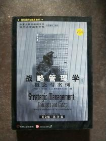 战略管理学-概念与案例(英文版)-第10版