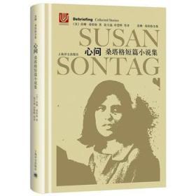 新书--苏珊·桑塔格全集:心问·桑塔格短篇小说集(精装)