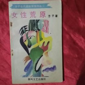 方子当代最新探索诗丛1:   女性荒原