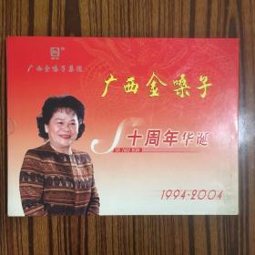 广西金嗓子候十周年华诞1994-2004