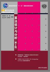 算法設計與分析·第2版/21世紀大學本科計算機專業系列教材
