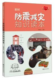 防震减灾科普知识丛书:农村防震减灾知识读本