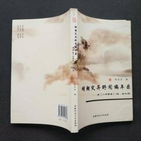 明朝灾异野闻编年录:原二申野录(包快递)