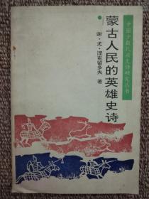 蒙古人民的英雄史诗