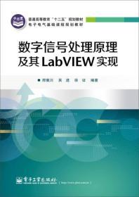 """数字信号处理原理及其LabVIEW实现/普通高等教育""""十二五""""规划教材·电子电气基础课程规划教材"""