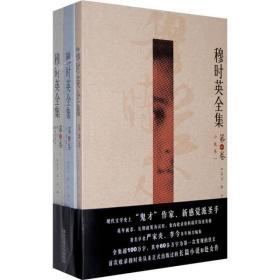 穆时英全集(全3册)