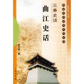 三秦史话:曲江史话/陕西旅游历史文化丛书