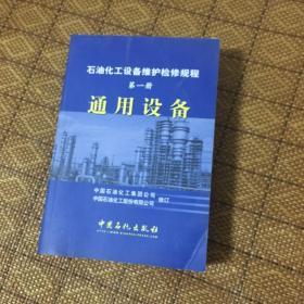 石油化工设备维护检修规程(第1册):通用设备