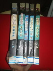中国人民解放军征战纪实丛书:5本合售 书名见图