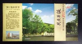 浙江省湖州中学105周年校庆明信片一套