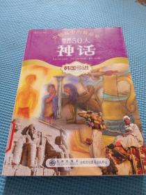 世界50大神话(韩国引进)