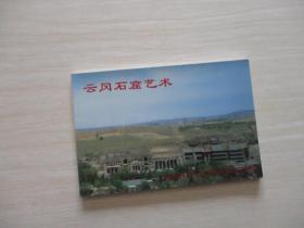 明信片:云冈石窟艺术  共11张  894